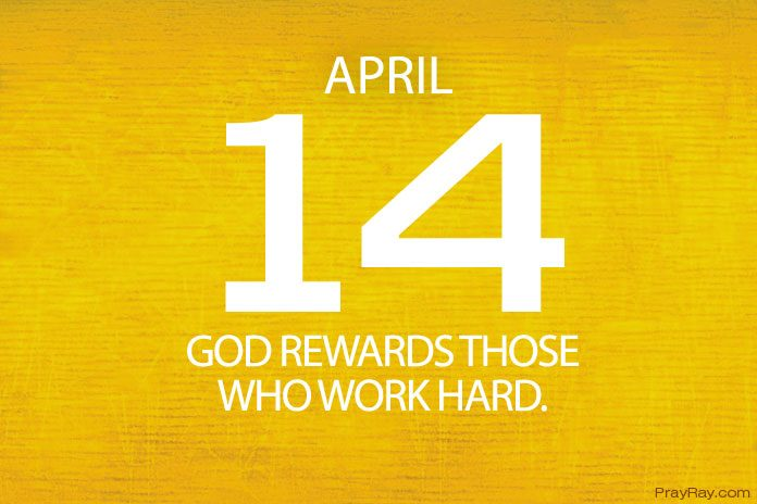 God rewards those who work hard